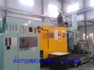 800T压铸机对外加工