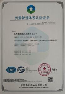 上海ISO证书更新